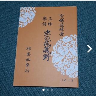 宮城道雄著 楽譜「虫の武蔵野」1613(その他)
