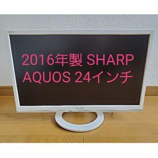 アクオス(AQUOS)のSHARP 2016年製 AQUOS 24インチ LC-22K40 白 ホワイト(テレビ)