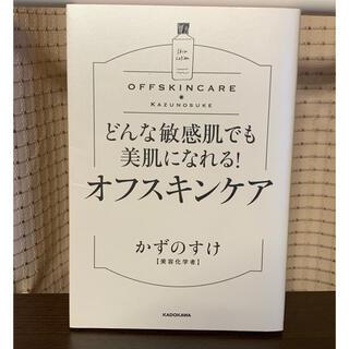 角川書店 - どんな敏感肌でも美肌になれる!オフスキンケア