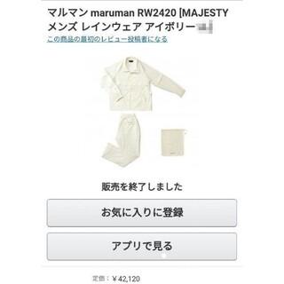 マルマン(Maruman)のMAJESTY レインウェア マルマン セットアップ アイボリー メンズ M(ウエア)