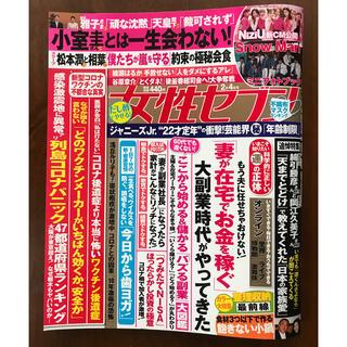 ショウガクカン(小学館)の女性セブン 2月4日号(ニュース/総合)