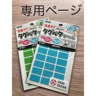 【yon様専用】タグペタラベル 2セット(ネームタグ)