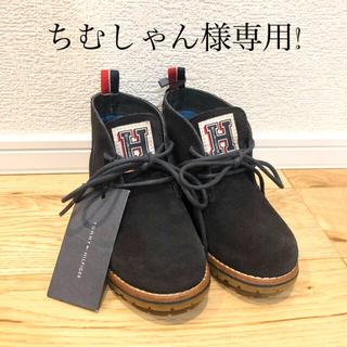 TOMMY HILFIGER - 【新品タグ付】トミーヒルフィガー キッズ スエード ブーツ 17㎝