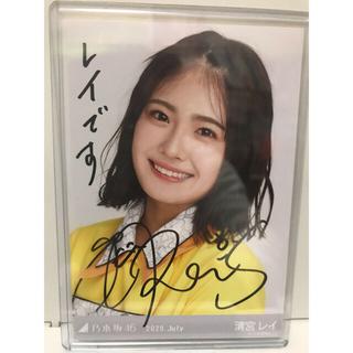 乃木坂46 - 乃木坂46 清宮レイ 直筆サイン 生写真 コンプ