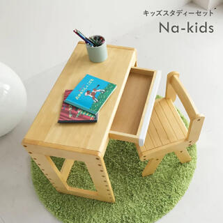 naKIDS キッズスタディセット 子ども用デスク 机 椅子(その他)