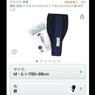 青葉の「トコちゃんベルトⅡ」Mサイズの紺色(その他)