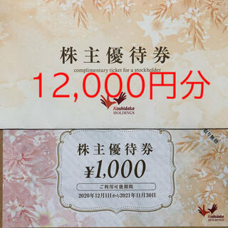 ◆コシダカ 株主優待券 12,000円分(その他)