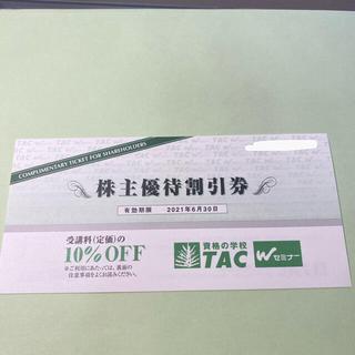 TAC 株主優待券 受講料10%OFF