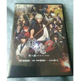 銀魂2 掟は破るためにこそある DVD