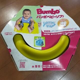 バンボ(Bumbo)のバンボベビーソファ、黄色(その他)