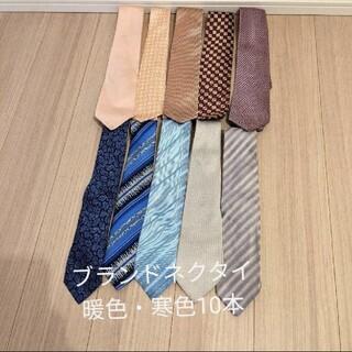 Hermes - 本物美品 ブランド物 ネクタイ 暖色・寒色10本セット スーツスタイル
