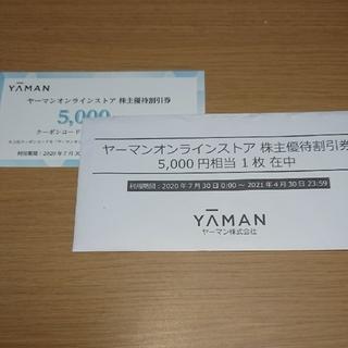 ヤーマン(YA-MAN)のヤーマン オンラインストア 株主優待割引券 5,000円相当(その他)