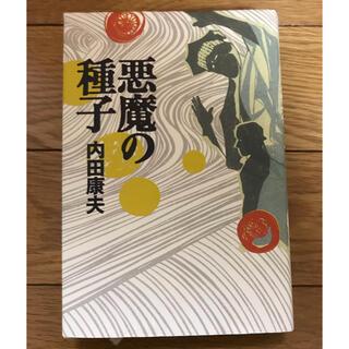 ゲントウシャ(幻冬舎)の悪魔の種子(文学/小説)
