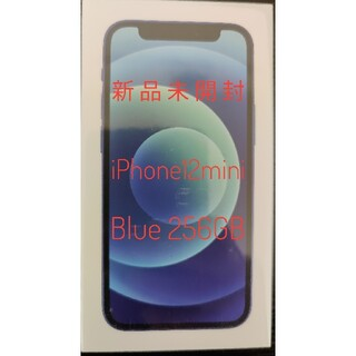 アップル(Apple)の新品未開封iPhone 12 mini ブルー 256 GB SIMフリー(スマートフォン本体)