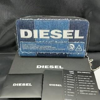 DIESEL - 激安【ディーゼルdiesel】ユニセックス長財布 新品