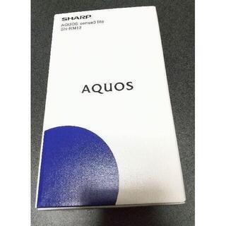 AQUOS - AQUOS sense3 lite ライトカッパー 64 GB SIMフリー
