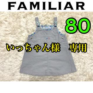 ファミリア(familiar)のfamiliar   ジャンパースカート 花柄  80(スカート)
