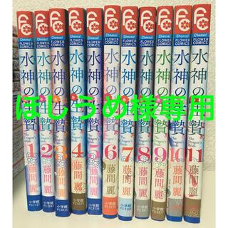 ショウガクカン(小学館)の②水神の生贄 全巻セット(少女漫画)