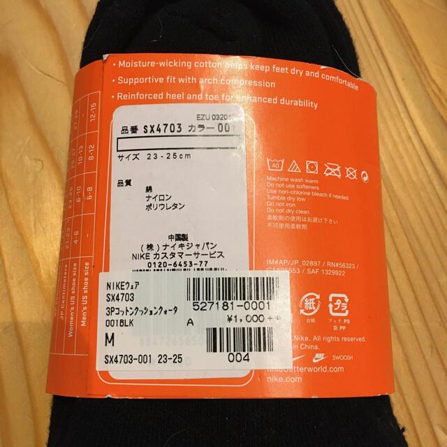 NIKE(ナイキ)のNIKE 靴下セット 23-25 レディースのレッグウェア(ソックス)の商品写真