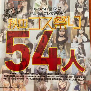 プレイボーイ(PLAYBOY)の❤️秋のコス祭り❤️週刊プレイボーイ付録DVD♪(アイドル)