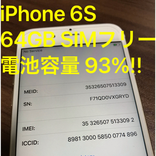 iPhone - iPhone 6S Gold 64 GB SIMフリー