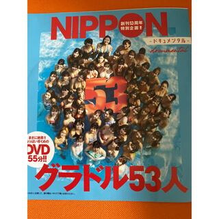 プレイボーイ(PLAYBOY)の❤️NIPPON  グラドル53人❤️週刊プレイボーイ付録DVD♪(アイドル)