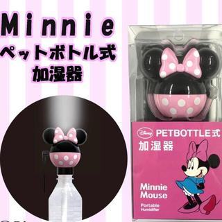 Kashimura - Disney ミニーマウス ペットボトル式加湿器 USB 新品