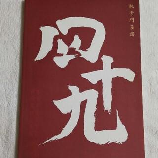 アムウェイ(Amway)のアムウェイ クィーンクックレシピ本(住まい/暮らし/子育て)