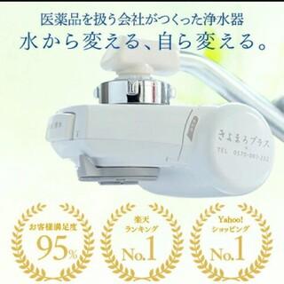 【新品】浄水器 きよまろプラス(浄水機)