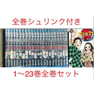 鬼滅の刃 鬼滅ノ刃 全巻セット 漫画 マンガ 本 1〜23巻 新品