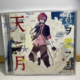 天月 君を想う月 CD(ボーカロイド)