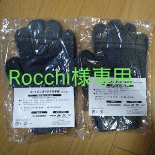 MIZUNO - ミズノ オリジナル手袋