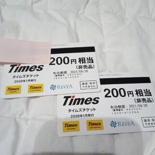 タイムズチケット 400円分(その他)