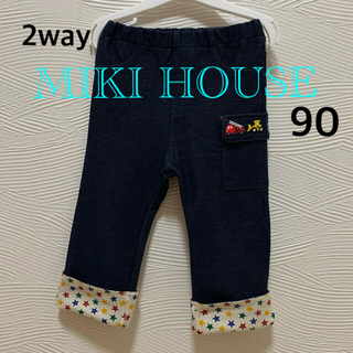 mikihouse - ⭐️極美品‼︎⭐️MIKI HOUSE⭐️2wayストレッチパンツ 90