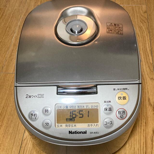期間限定出品!2007年製 National製IH炊飯器 スマホ/家電/カメラの調理家電(炊飯器)の商品写真