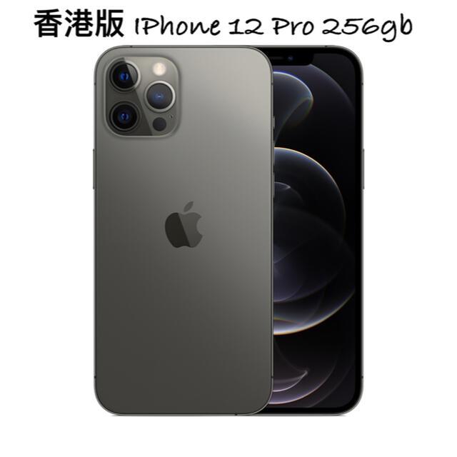 iPhone(アイフォーン)の值下!香港版 iPhone 12 Pro 256 gb グラファイト. スマホ/家電/カメラのスマートフォン/携帯電話(スマートフォン本体)の商品写真
