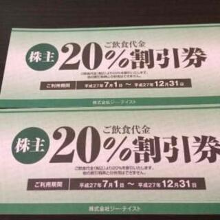 ジー・テイスト(焼肉屋さかい等)株主優待 20%割引券×2枚(レストラン/食事券)