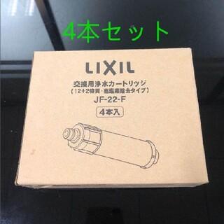 交換用浄水カートリッジ INAX LIXIL JF-22◆4本セット(浄水機)