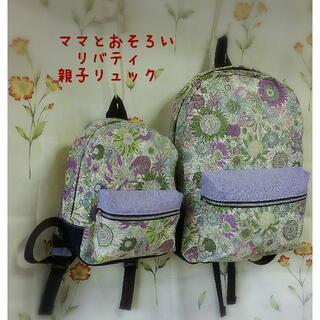 夏リバティ☆親子おそろいセット☆リュック☆スモールスザンナ 帆布☆ボタニカル(バッグ/レッスンバッグ)
