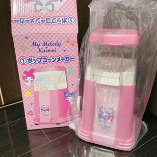 マイメロディ - マイメロディ♡ポップコーンメーカー