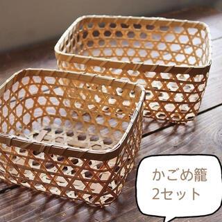 竹製 かごめ籠