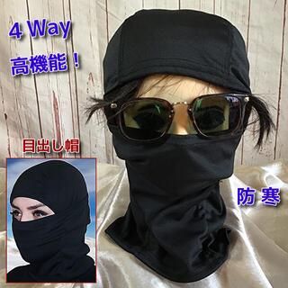 防寒防塵 目出し帽型 高機能4Wayフェイスマスク単色ブラック ネックウォーマー(ネックウォーマー)