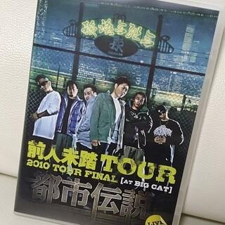 韻踏合組合 都市伝説 前人未踏 TOUR DVD 一二三屋 アメ村 hiphop