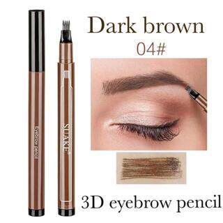 消えない眉 3Dアイブロウペンシル ■ ダークブラウン  新品 眉ペン