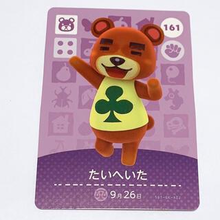ニンテンドウ(任天堂)のどうぶつの森 たいへいた 161 amiiboカード(その他)