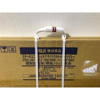 MUJI (無印良品) - スチールユニットシェルフ・サイドパネル・小・ライトグレー 2枚まとめ売 未開封