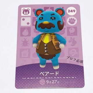 ニンテンドウ(任天堂)のどうぶつの森 ベアード 249 amiiboカード(その他)