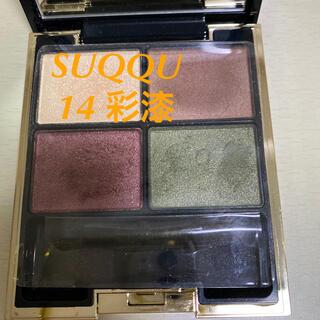 SUQQU - SUQQU デザイニング カラー アイズ 14 彩漆 IROURUSHI