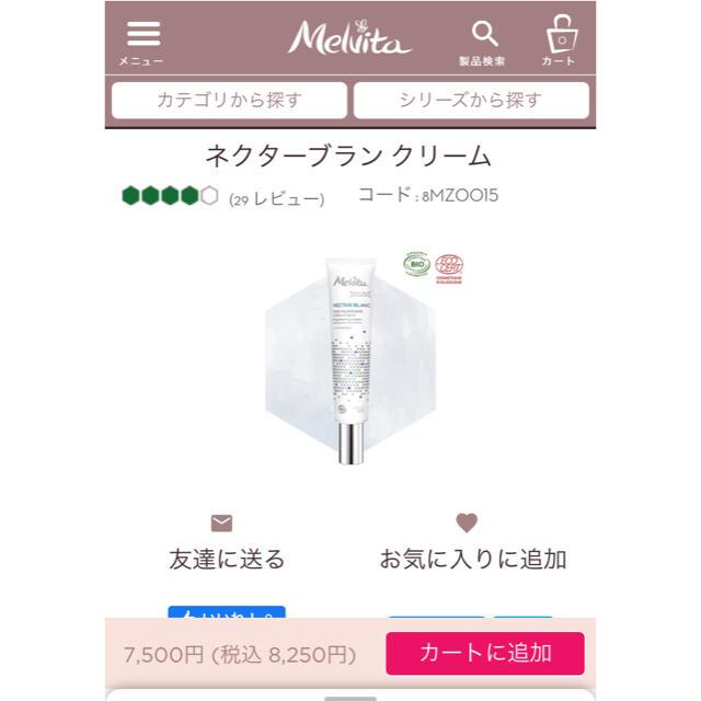 Melvita(メルヴィータ)のMelvita  NECTAR BLANC 美容クリーム サンプル コスメ/美容のキット/セット(サンプル/トライアルキット)の商品写真