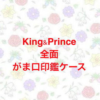 Johnny's - 【キンプリ】全面キンプリ柄 がま口印鑑ケース